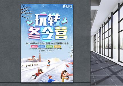 清新立体字玩转冬令营海报图片