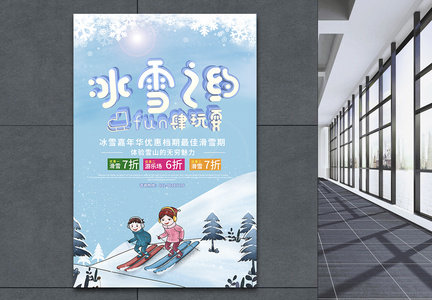 冰雪之约滑雪运动促销海报图片