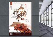 冬季烧烤美食麻辣猪手美食海报图片