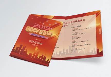 红色2019企业颁奖盛典节目单二折页图片
