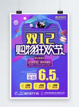 双12购物狂欢节全场大促销宣传海报图片
