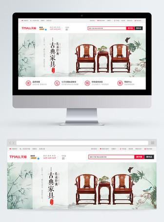 中式古典家具促销淘宝banner