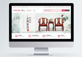 中式古典家具促销淘宝banner图片