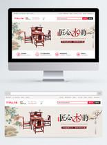 中式红木家具促销淘宝banner图片