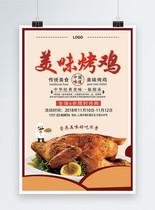 黄色简约美味烤鸡美食餐饮海报图片