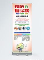 预防糖尿病健康宣传展架图片