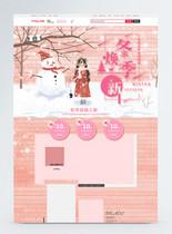 粉色浪漫冬季上新电商淘宝首页图片