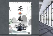 简约创意中国风意境茶道海报图片