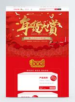 红色中国风年货节淘宝首页图片