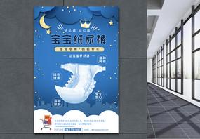 蓝色母婴产品海报图片