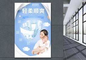 剪纸风婴儿纸尿裤促销海报图片
