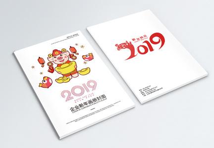 猪年企业新年画册封面图片
