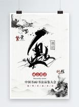 简约中国风书画书法品鉴大会邀请函海报图片