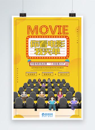 你看电影我买单影院促销宣传海报