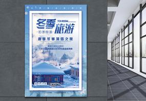 冰雪冬季黑龙江旅游海报图片