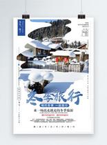 创意冬季旅游海报图片