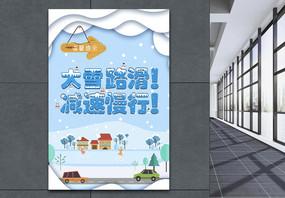 温馨提示雪天路滑海报图片