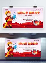 红色大气通用消防安全展板图片