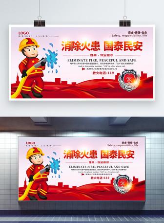 红色大气通用消防安全展板