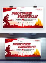 红色大气消防安全展板图片
