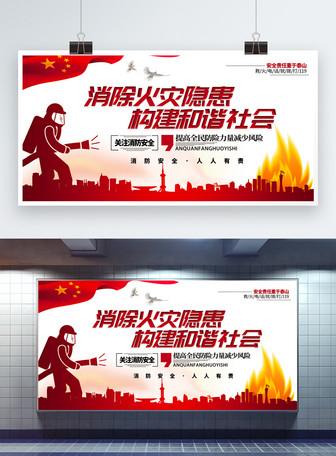 红色大气消防安全展板