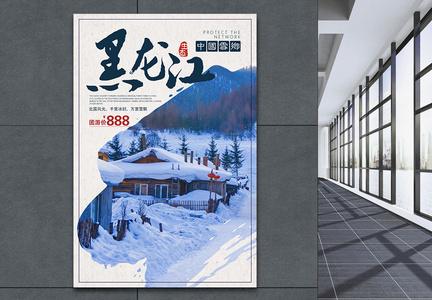黑龙江雪乡旅游度假海报图片