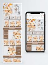 棕色早餐面包早安手机端模板图片
