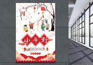 红色喜庆中国风小年海报图片