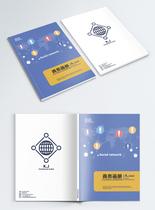 互联网社交企业画册封面图片