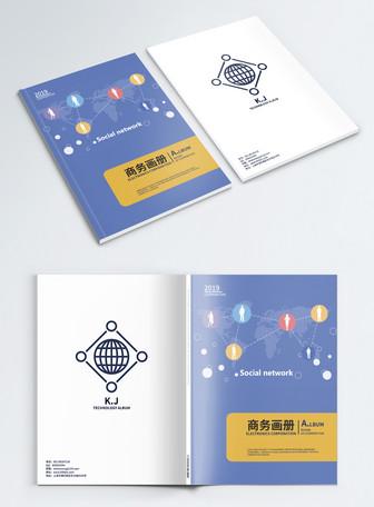 互联网社交企业画册封面