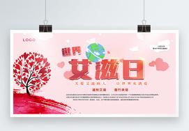 世界艾滋日公益宣传展板图片