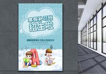 蓝色清新寒假补习班招生海报图片