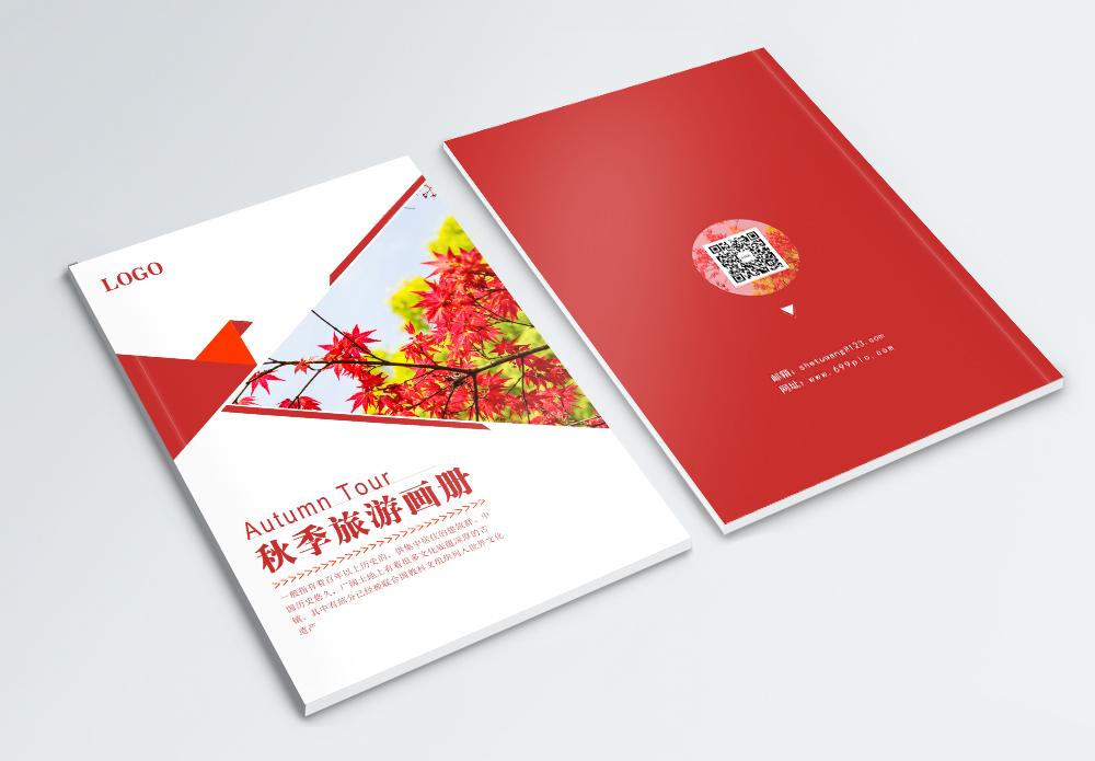 旅游画册封面图片