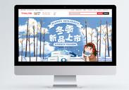 冬季促销电商淘宝首页图片