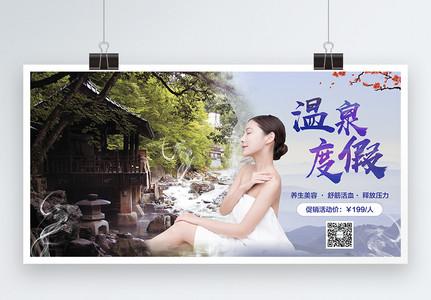 冬季泡温泉度假旅游展板图片