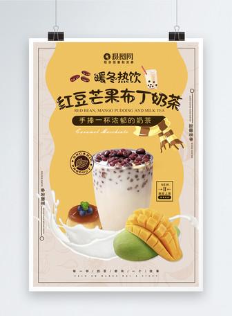 暖冬热饮奶茶海报