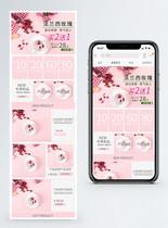 粉色养生玫瑰花茶女人美颜手机端模板图片