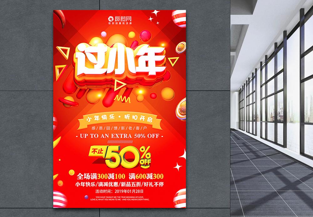 红色喜庆艺术字过小年节日促销海报图片