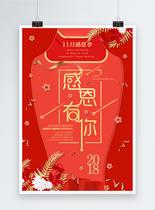 红色华丽感恩有你节日海报设计图片