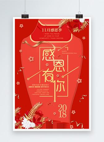 红色华丽感恩有你节日海报设计