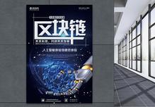 区块链蓝色科技海报图片