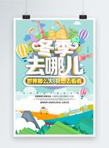 C4D立体字剪纸卡通冬季旅游促销海报图片