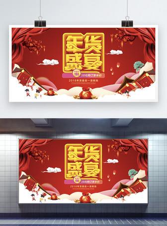 红色喜庆新年年货盛宴商场促销展板