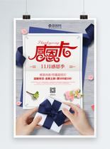 创意卡片礼物盒感恩节日海报设计图片
