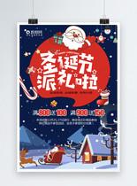 折纸风创意圣诞派礼圣诞节海报图片