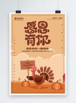 感恩节感恩有你节日海报图片