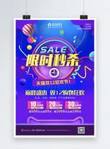 天猫节巅峰盛惠双12购物狂欢宣传海报图片