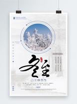 二十四节气冬至海报图片