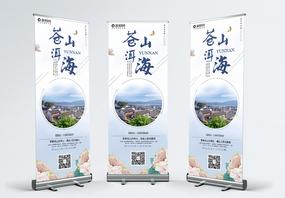 苍山洱海旅游宣传x展架图片