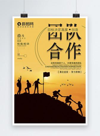 简约团结合作企业文化海报